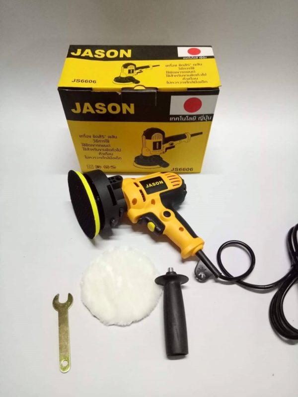 เครื่องขัดสี ขัดสี JASON แท้ 1